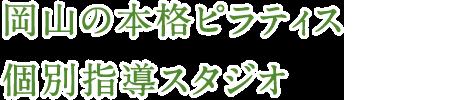 岡山の本格ピラティス個別指導スタジオ