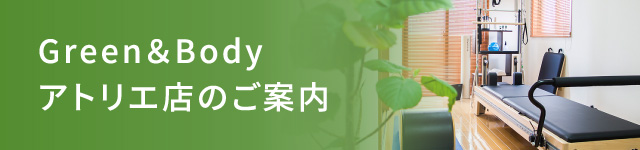 Green&Bodyアトリエ店のご案内
